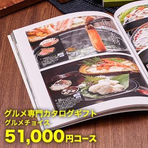 グルメカタログギフト グルメチョイス 51000円コース(A310)|カタログギフト CATALOG GIFT|honpo-online