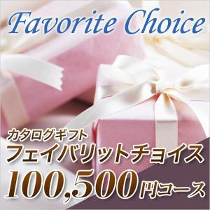 カタログギフト フェイバリット チョイス 100500円コース|カタログギフト CATALOG GIFT|honpo-online