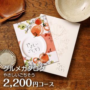 グルメカタログギフト やさしいごちそう ロッソ 2200円コース|カタログギフト|honpo-online