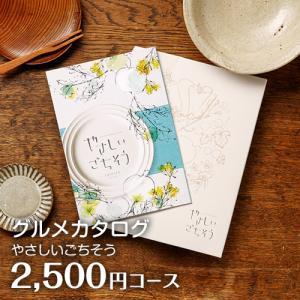 グルメカタログギフト やさしいごちそう セレステ 2500円コース|カタログギフト|honpo-online