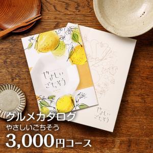 グルメカタログギフト やさしいごちそう ジャッロ 3000円コース|カタログギフト|honpo-online