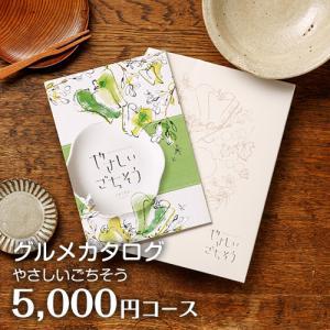 グルメカタログギフト やさしいごちそう ヴェルデ 5000円コース|カタログギフト|honpo-online