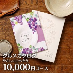 グルメカタログギフト やさしいごちそう ヴィオラ 10000円コース|カタログギフト|honpo-online