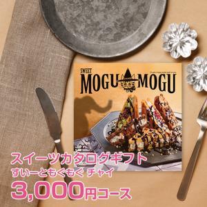 グルメカタログギフト すいーともぐもぐ モカ 3000円コース|カタログギフト スイーツ|honpo-online