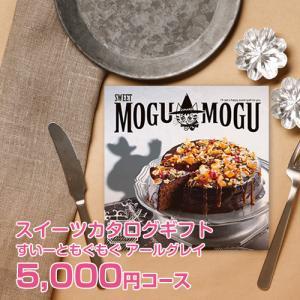 グルメカタログギフト すいーともぐもぐ カプチーノ 5000円コース|カタログギフト スイーツ|honpo-online