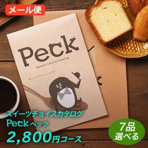 スイーツ カタログギフト Peck(ペック)  2500円コース|7品選べるコース|スイーツ カタログ ギフト|honpo-online