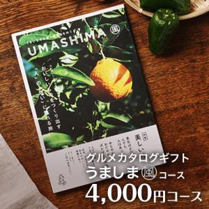 グルメカタログギフト うましま umashima 風コース 4000円|カタログギフト CATALOG GIFT|honpo-online