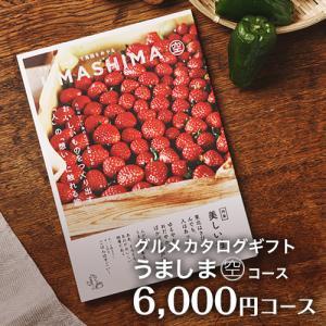 グルメカタログギフト うましま umashima 空コース 6000円|カタログギフト CATALOG GIFT|honpo-online