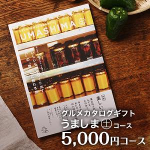 グルメカタログギフト うましま umashima 土コース 5000円|カタログギフト CATALOG GIFT|honpo-online