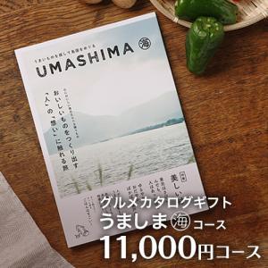 グルメカタログギフト うましま umashima 海コース 11000円|カタログギフト CATALOG GIFT|honpo-online
