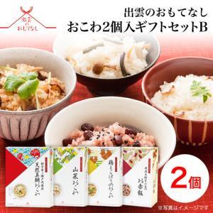 出雲のおもてなし|すぐに炊けるお米入り おこわ2個入ギフトセットB(真鯛おこわ+ お赤飯/山菜おこわ/鶏とごぼう から1個チョイス)|honpo-online