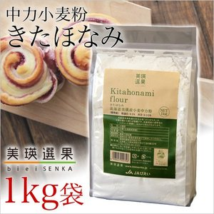美瑛選果 美瑛産小麦粉 きたほなみ 1kg(中力小麦粉)|honpo-online