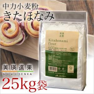 美瑛選果 美瑛産小麦粉 きたほなみ 25kg(中力小麦粉)|honpo-online