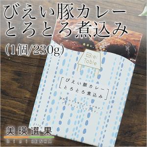 美瑛選果|びえい豚カレーとろとろ煮込み(1個/230g)|honpo-online