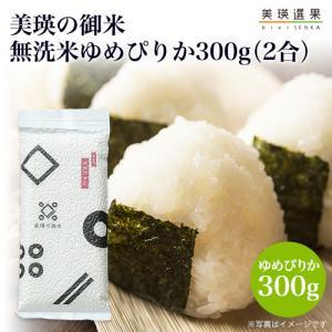 美瑛選果|美瑛の御米 無洗米 ゆめぴりか 300g/2合 平成29年産 北海道米|honpo-online