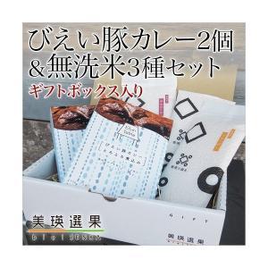 美瑛選果|びえい豚カレー2個&無洗米3種 セット|ギフトボックス入り||honpo-online