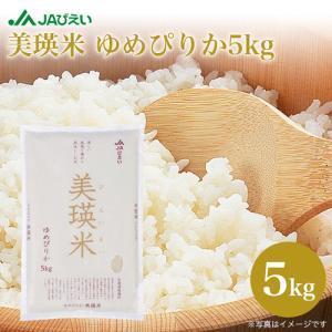 新米 30年産 美瑛選果 美瑛米 ゆめぴりか 5kg|honpo-online