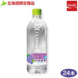 い・ろ・は・すハスカップ 555ml×48本(ペットボトル) 北海道限定 /ILOHAS/いろはす|honpo-online
