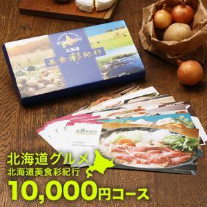 グルメカタログギフト 北海道美食彩紀行 はまなす 10000円コース|カタログギフト 北海道|honpo-online