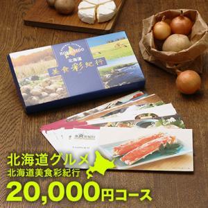 グルメカタログギフト 北海道美食彩紀行 アカシア 20000円コース|カタログギフト 北海道|honpo-online