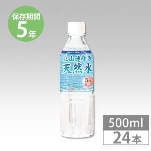 立山連峰の天然水(500ml×24本)(5年保存) (防災用...