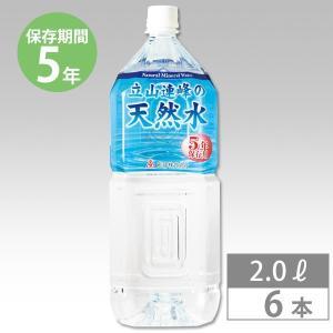 立山連峰の天然水(2L×6本)(5年保存) (防災用品 防災...