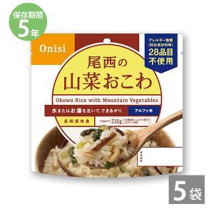 尾西のアルファ米 山菜おこわ(1袋100g)×5袋 (5年保...