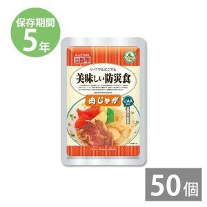 防災グッズ 非常食 防災用品 3年保存 備蓄 保存食 おいしい 美味しい防災食 肉じゃが 130g×50食|honpo-online