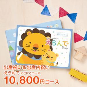 出産祝い カタログギフト えらんで Erande にこにこ 10800円コース(A612)|カタログギフト CATALOG GIFT|honpo-online