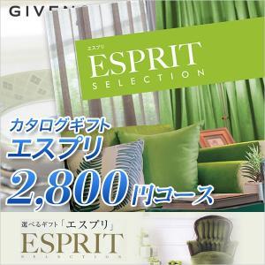 カタログギフト エスプリ Esprit フェミニン 2800円コース ハーモニック カタログギフト honpo-online