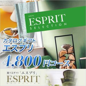 カタログギフト エスプリ Esprit エレガンス 4800円コース ハーモニック カタログギフト honpo-online