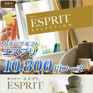 カタログギフト エスプリ Esprit クラシカル 10800円コース ハーモニック カタログギフト honpo-online