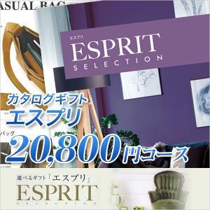 カタログギフト エスプリ Esprit ビビット 20800円コース ハーモニック カタログギフト honpo-online