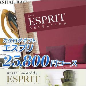 カタログギフト エスプリ Esprit シンプル 25800円コース ハーモニック カタログギフト honpo-online
