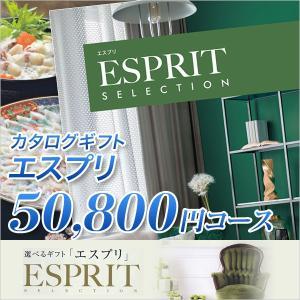 カタログギフト エスプリ Esprit ジューシー 50800円コース ハーモニック カタログギフト honpo-online