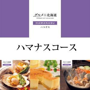 カタログギフト CATALOG GIFT グルメTHE北海道 ハマナス 4000円コース|ハーモニック カタログギフト|honpo-online