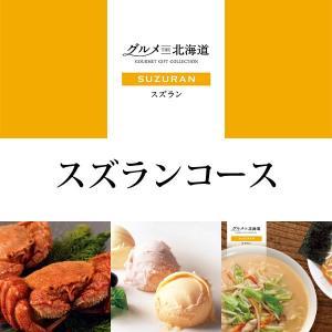 カタログギフト CATALOG GIFT グルメTHE北海道 スズラン 6000円コース|ハーモニック カタログギフト|honpo-online