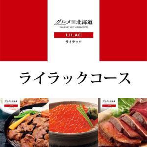 カタログギフト CATALOG GIFT グルメTHE北海道 ライラック 11000円コース|ハーモニック カタログギフト|honpo-online