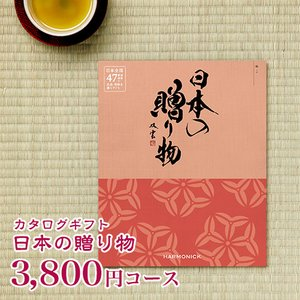 カタログギフト 日本の贈り物 梅(うめ) 3800円コース|ハーモニック カタログギフト|honpo-online