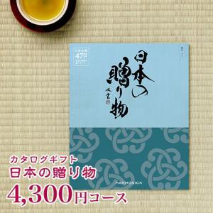 カタログギフト 日本の贈り物 露草(つゆくさ) 4300円コース|ハーモニック カタログギフト//CPN-MAR//|honpo-online