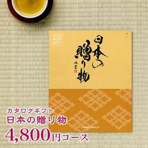 カタログギフト 日本の贈り物 橙(だいだい) 4800円コース|ハーモニック カタログギフト|honpo-online
