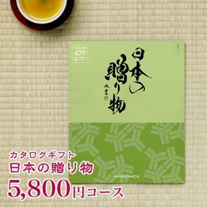 カタログギフト 日本の贈り物 抹茶(まっちゃ) 5800円コース|ハーモニック カタログギフト|honpo-online