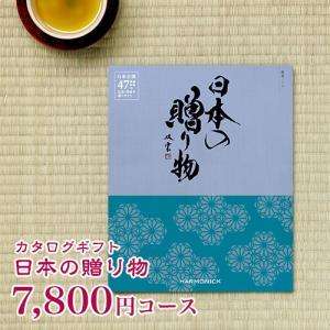 カタログギフト 日本の贈り物 紺碧(こんぺき) 7800円コース|ハーモニック カタログギフト|honpo-online