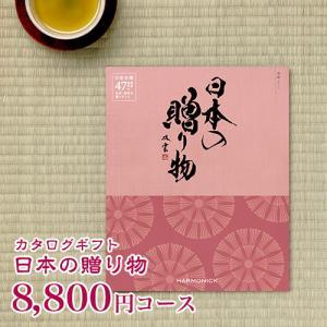 カタログギフト 日本の贈り物 中紅(なかべに) 8800円コース|ハーモニック カタログギフト|honpo-online