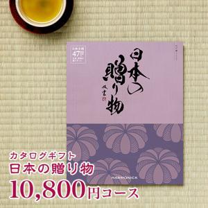 カタログギフト 日本の贈り物 江戸紫(えどむらさき) 10800円コース|ハーモニック カタログギフト|honpo-online