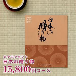 カタログギフト 日本の贈り物 小豆(あずき) 15800円コース|ハーモニック カタログギフト|honpo-online