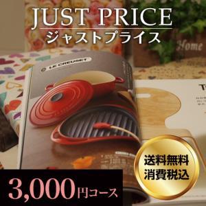 カタログギフト JUST PRICE 3000円コース(A523)  ジャスト プライス 送料無料 CATALOG GIFT|honpo-online