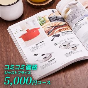 カタログギフト JUST PRICE 5000円コース(A524)  ジャスト プライス 送料無料 CATALOG GIFT|honpo-online