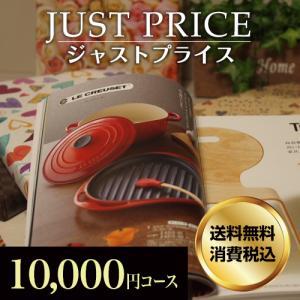 カタログギフト JUST PRICE 10000円コース(A525)  ジャスト プライス 送料無料 CATALOG GIFT|honpo-online