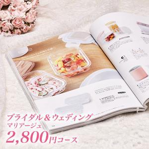 引き出物 結婚内祝い カタログギフト マリアージュ 2800円コース(A510)|カタログ ギフト|honpo-online